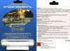Защитное покрытие для автостекол (антидождь) Ombrello